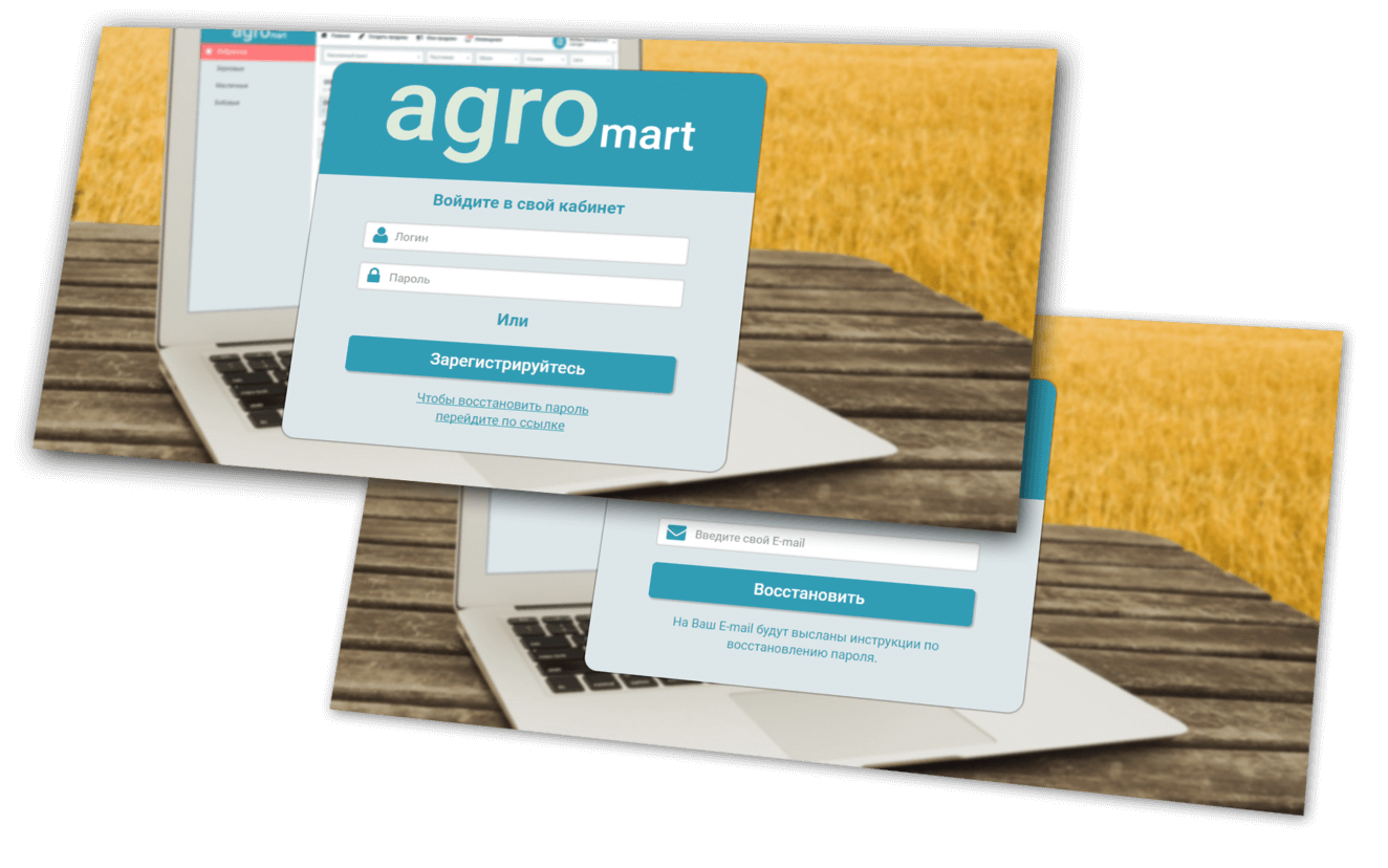 Agro Mart Website Screenshot